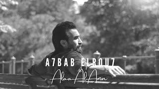تحميل اغاني Alaa Al Amin - A7bab El Rou7 (Lyric Video)| أحباب الروح - علاء الأمين MP3