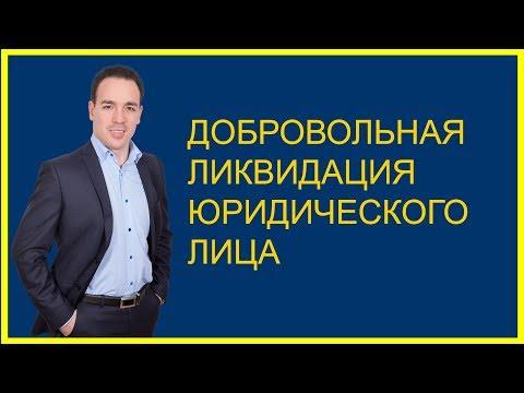Добровольная ликвидация ООО. Пошаговая инструкция ликвидации фирмы 2018.