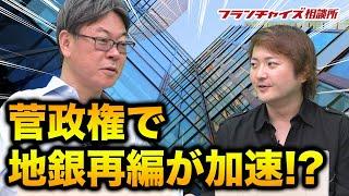 菅政権下で地銀が再編する?!ベンチャーリンクとの意外な関係とは!