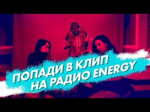 Попади в клип на Радио ENERGY! Фрешмикс от Саймона
