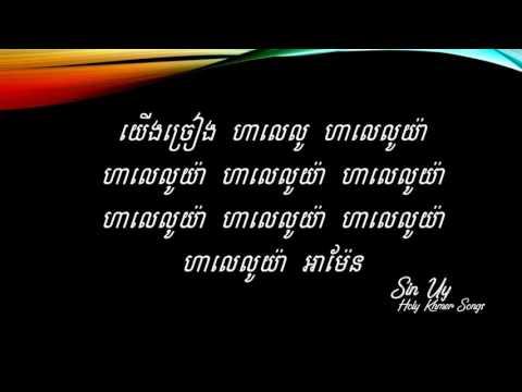 Khmer Hymn 2 យើងស្រែកច្រៀងសរសើរព្រះអម្ចាស់