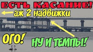 Крымский мост(15.12.2018) УРА! ЕСТЬ КАСАНИЕ Произошли 2 Ж/Д надвижки Свежачок!