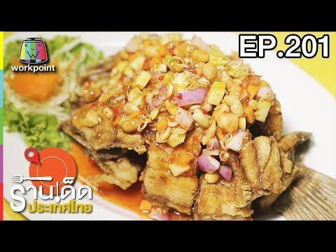 ร้านเด็ดประเทศไทย | EP.201 | 20 ก.ย. 60