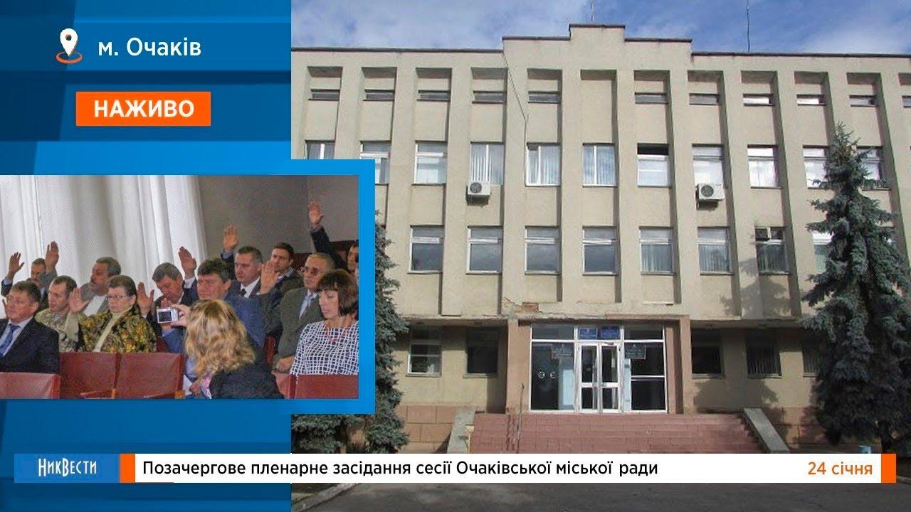 Сессия Очаковского горсовета
