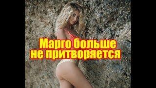 Марго Овсянникова больше не притворяется. Дом2 новости и слухи