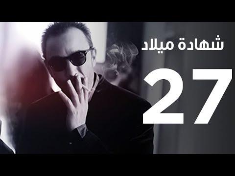"""الحلقة 27 من مسلسل """"شهادة ميلاد"""""""