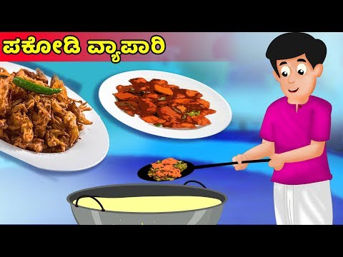 ಪಕೋಡಿ ವ್ಯಾಪಾರಿ ಕಥೆ | Pakodi Seller's Success | Kannada Moral Stories for Kids | eDewcate Kannada