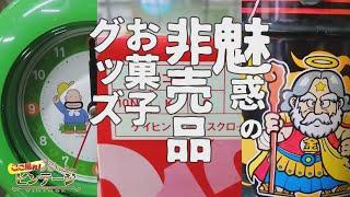 田中安兵衛商店で魅惑のお菓子グッズを拝見【ここ掘れ!ビンテージ】