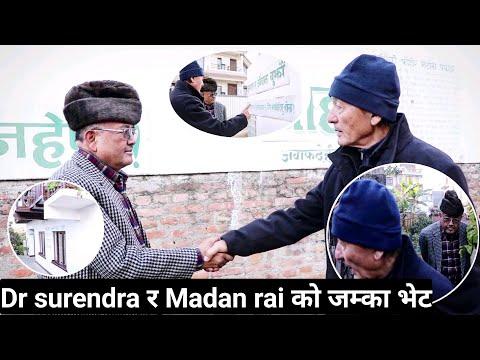डा.सुरेन्द्रले गरे मदनराईको घर अवलोकन : मदनको घर र काम देखेर डा.केसी परे छक्क। Dr Surendra kc