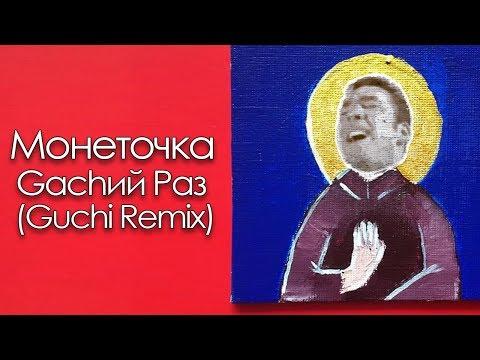 ♂ Монеточка - Gachий Раз ♂ (TRedCat Gachi Remix) [Каждый раз]