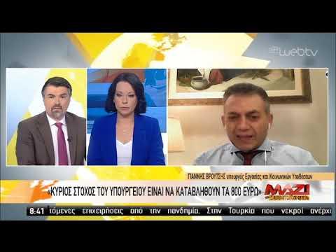 Γ. Βρούτσης: «Εξετάζουμε ένταξη και άλλων κατηγοριών εργαζομένων» | 12/04/2020 | ΕΡΤ