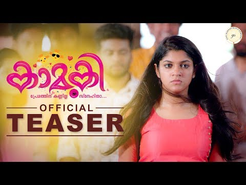 Kaamuki Movie Official Teaser