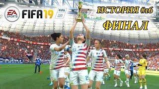 Прохождение FIFA 19 История #16 ПОЛНЫЙ ФИНАЛ