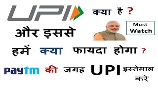What is UPI ? Unified Payment Interface | Paytm Wallet को अब भूल जाओ | Must Watch| Modi's Idea