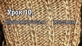 Урок 10 Вытянутая петля.  Уроки вязания спицами для начинающих с нуля от Счастливой Улитки