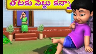 Lazy Boy - Chinnu Telugu Rhymes for Children