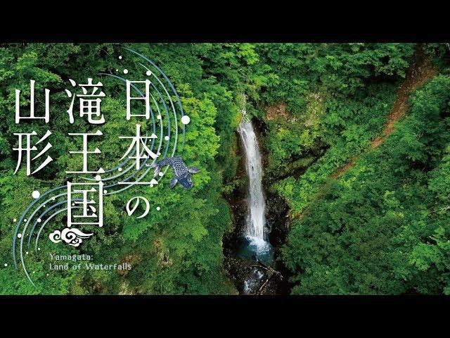 [ドローン空撮]蔵王仙人沢・観音滝(上山市)