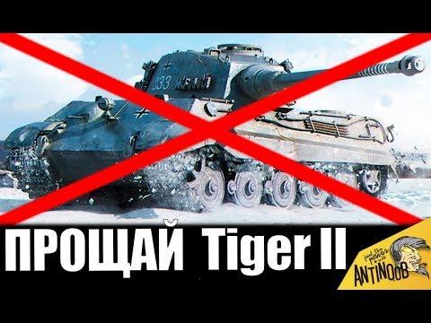 ЛЕГЕНДЕ КОНЕЦ... ПРОЩАЙ Tiger II RIP 2018 в World of Tanks...