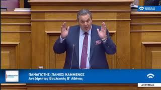 Ομιλία Πάνου Καμμένου στη Βουλή