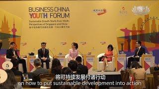慧眼中国青年论坛 探讨可持续发展