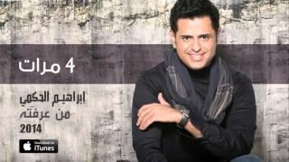 تحميل و مشاهدة إبراهيم الحكمي - 4 مرات (النسخة الأصلية) | 2014 MP3