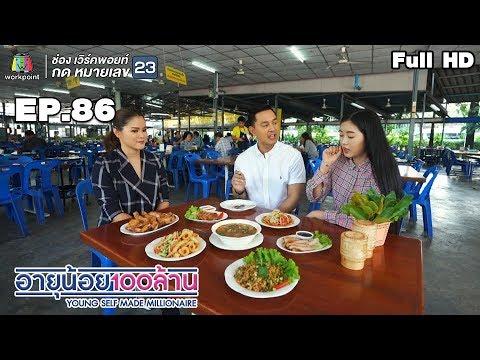 อายุน้อย ร้อยล้าน |  EP.86 | พระราม9 ไก่ย่าง เมนูเงินล้าน Busaba Café & Meal
