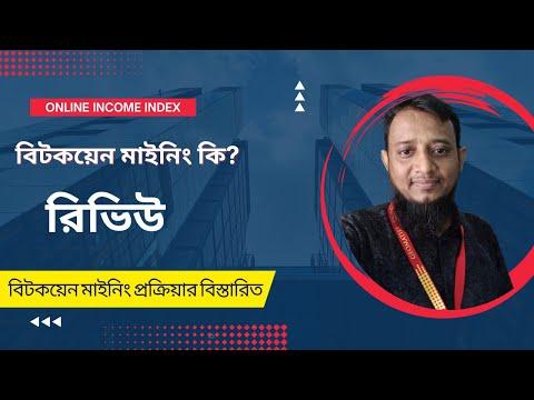 What is bitcoin mining bangla tutorial!!