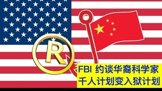 FBI约见华裔科学家 千人计划变入狱计划