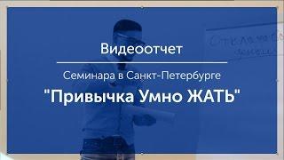 Привычка Умно ЖАТЬ / Семинар в СПб 01.Окт.2016 / Тизер