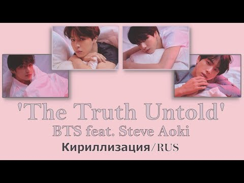 BTS (방탄소년단) - The Truth Untold feat. Steve Aoki [Кириллизация/RUS SUB]
