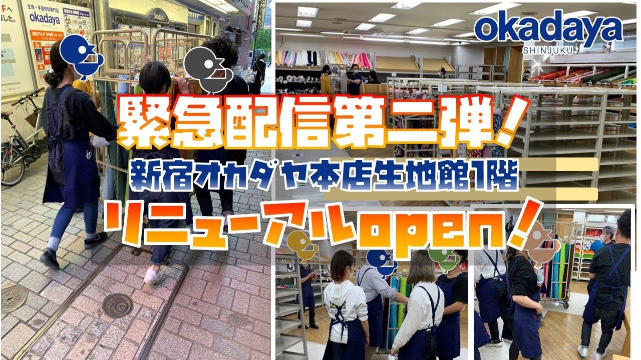 【緊急配信第二弾!!】新宿オカダヤ生地館1Fリニューアルオープン記念!店内ツアー配信!