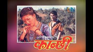 Kanchhi Hai Kanchhi by Prakash Shrestha, Bimala Rai   Karaoke with Lyrics