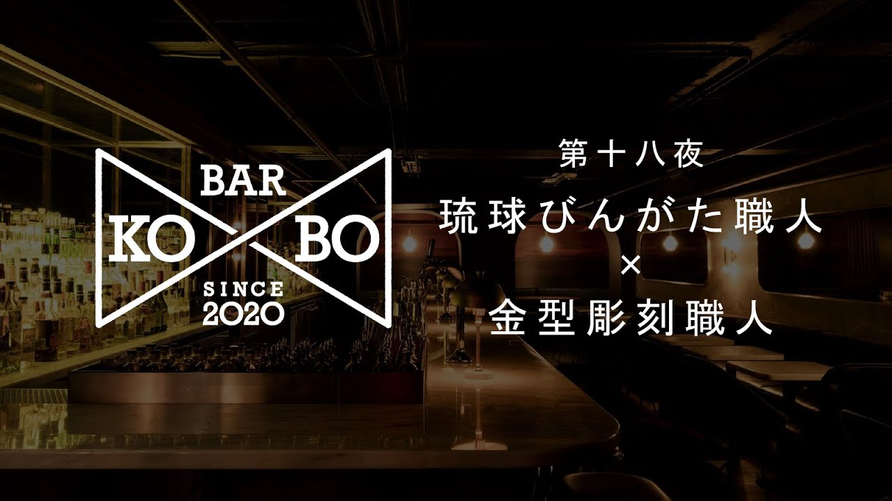 【Bar KO-BO 第十八夜】琉球びんがた職人×金型彫刻職人
