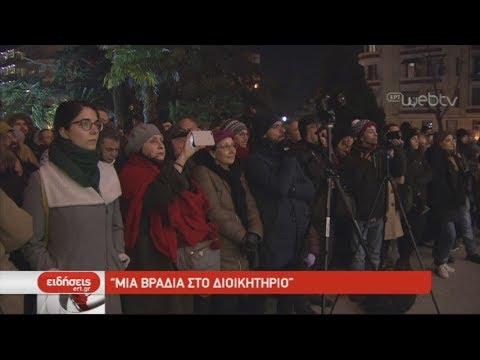 Μια βραδιά στο Διοικητήριο| 14/01/2019 | ΕΡΤ