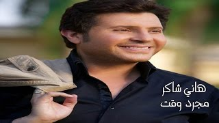 تحميل اغاني هاني شاكر- مجرد وقت (النسخة الأصلية)   Hany Shaker - Mogarad Waqt MP3