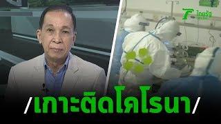 เกาะติดสถานการณ์ไวรัสโคโรนา : ขีดเส้นใต้เมืองไทย | 28-01-63 | ข่าวเที่ยงไทยรัฐ