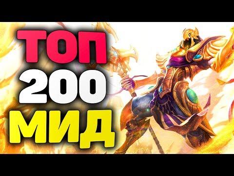 Дорога к Топ 200 Сервера - League of Legends