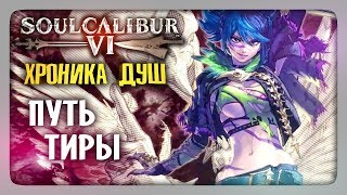 ХРОНИКА ДУШ: Путь Тиры ✅ SoulCalibur VI | SoulCalibur 6 Прохождение