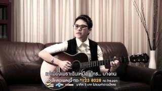 [Official MV] เงารัก-Nui Nuntakarn (Ost.แรงเงา)