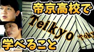 全員エリート!セレクションで合格しないと野球部に入れない名門・帝京高校で学べること