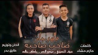 تحميل و مشاهدة مهرجان صاحب صاحبه - سيف الحسينى - ميدو النسر - عاطف خالد - MAHRAGAN - 2020 MP3