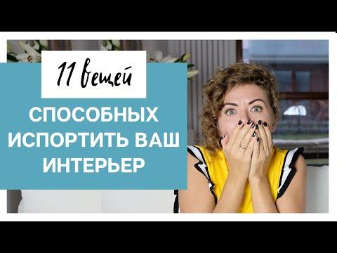 11 вещей ПОРТЯЩИХ СТИЛЬ В ИНТЕРЬЕРЕ