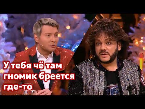 Николай Басков стебёт Филиппа Киркорова на протяжении 11 минут и 2 секунд