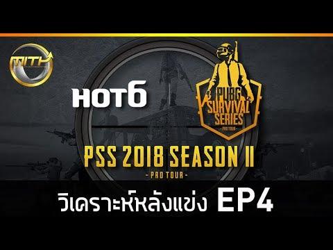 PUBG SS2 Analysis EP4: วิเคราะห์ MiTH เจาะลึกทุกจุดเปลี่ยน!!