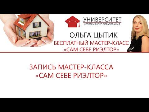 """Мастер-класс Ольги Цытик """"Сам себе риэлтор"""""""