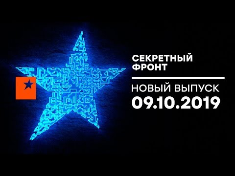 Секретный фронт - выпуск от 09.10.2019