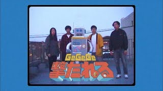"GeGeGe ""撃たれる"" (Official Music Video)"