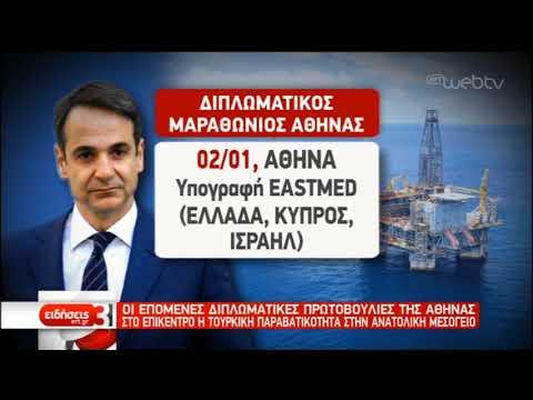 Ελλάδα-Τουρκία: Οι επόμενες διπλωματικές πρωτοβουλίες της Αθήνας | 27/12/2019 | ΕΡΤ
