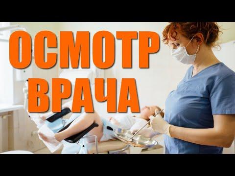 Осмотр гинеколога при беременности ЧТО ВАЖНО ЗНАТЬ