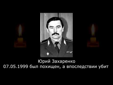 Памяти убитого в Беларуси Генерала МВД